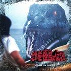 MASAO YAGI 恐竜・怪鳥の伝説 [Legend of Dinosaurs and Monster Birds] album cover
